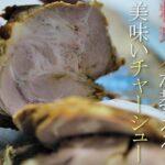 【焼豚】料理人が教える絶品チャーシューの作り方 簡単レシピ 叉焼 基本の料理 作り置き