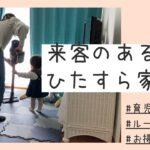 【家事】来客の日の朝/ひたすら家事/育児【ルーティン】