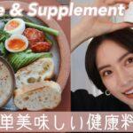 【料理レシピ】身体が喜ぶ!簡単美味しい!健康料理レシピ【菌ケア】