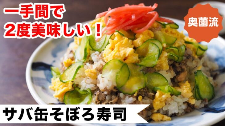 フライパンで作る簡単さば缶そぼろです。混ぜごはんと、そぼろ寿司、一手間で二つのおいしさを楽しめます。