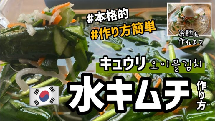 本格的!作り方簡単!キュウリの水キムチレシピ(冷麺作り方付)