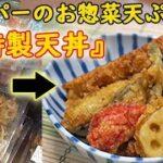 スーパーのしなしな天ぷらをカリッとさせて絶品『天丼』を作ろう!特製タレもご紹介!料理 レシピ 簡単