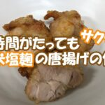 【人気レシピ】料理人が教える簡単、玄米塩麹の鶏の唐揚げ
