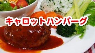 聞き流し料理レシピ (簡単料理レシピ ☆ キャロットハンバーグ)