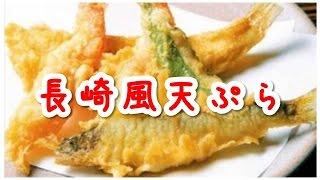 料理レシピ 簡単レシピでまず1品(長崎風天ぷら)