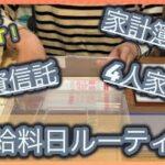 【給料日ルーティン】節約主婦/給料仕分け/生活費公開/投資信託【ファイナンシャルプランナー】