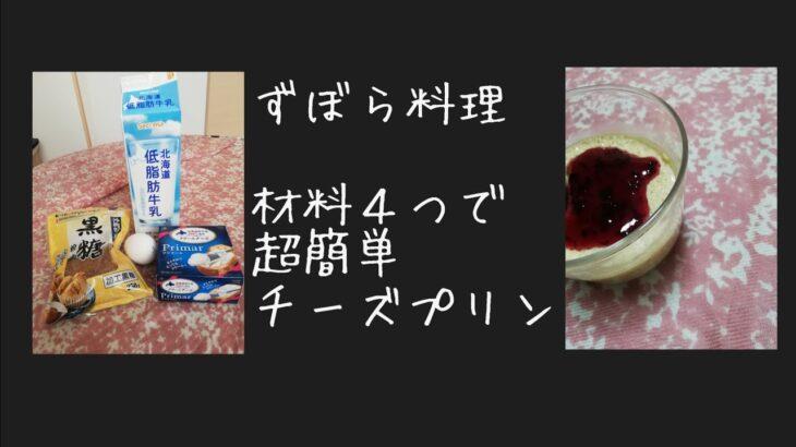 材料4つ!超簡単チーズプリン【濃厚】料理レシピ★スボラ料理