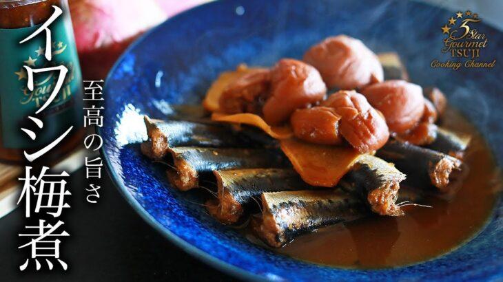 イワシの梅煮の作り方・プロが教えるレシピ【簡単本格和食レシピ】