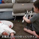 【年子育児】男の子兄弟ママ ワンオペ編 ナイトルーティン。
