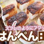 【ズボラ飯】はんぺん田楽を作ってみた!【料理動画・簡単レシピ】