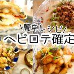 【料理動画】※オススメ!ヘビロテ確定の簡単料理【簡単レシピ】