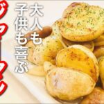 【時短料理レシピ】新じゃがで!簡単ジャーマンポテト!おつまみにも♩