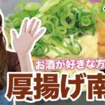 【ズボラ飯】厚揚げ南蛮を作ってみた!【料理動画・簡単レシピ】