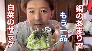 元料理人のだいすけが【超簡単レシピ】白菜のサラダの作り方を教えます