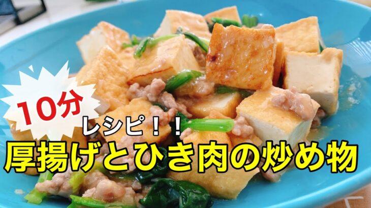 【時短レシピ】簡単なのにおいしい!厚揚げとひき肉の炒め物