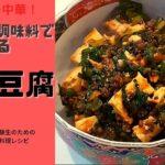 【中学受験生のための簡単料理レシピ】冷蔵庫の調味料でつくる麻婆豆腐