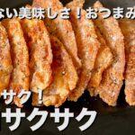 超簡単おつまみレシピ!こんがりカリカリ!豚肉サクサクの作り方