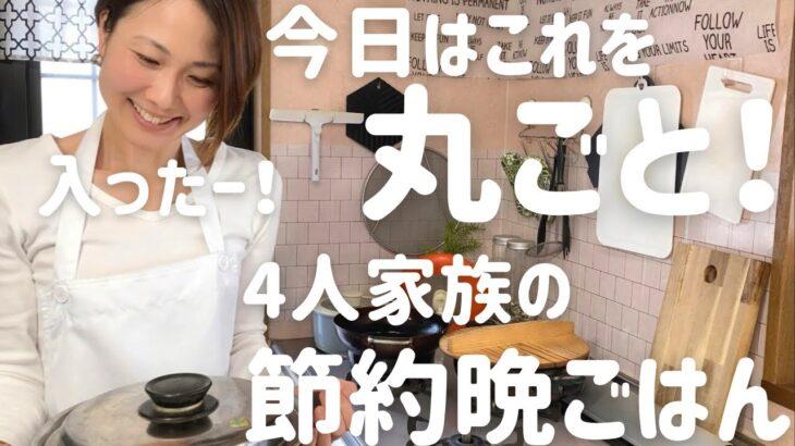【節約晩ごはん】アラフォー主婦が作る丸ごと料理の晩ごはん