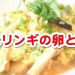 聞き流し料理レシピ (簡単料理レシピ ☆ エリンギの卵とじ)