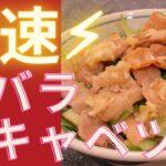 【時短レシピ】簡単!豚バラ塩キャベツ丼の作り方~激ウマ塩だれ~