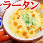 【スープレシピ】簡単にお湯を注いで1分で酸辣湯スープ完成【まめち】 #shorts