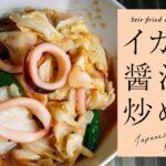 スルメイカのワタ醤油炒めの作り方   おいしいレシピ   vlog   暮らし   料理   レシピ