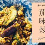 茄子味噌炒めの作り方   おいしいレシピ   vlog   暮らし   料理   レシピ
