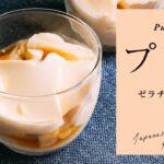 ぷるぷるプリンの作り方 | ゼラチンプリン | おいしいレシピ | vlog | 暮らし | 料理 | レシピ