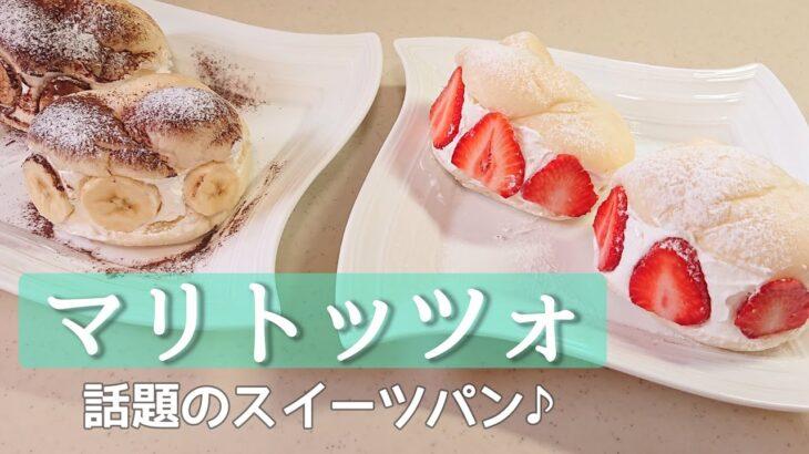 【マリトッツォ】話題のスイーツパンの作り方・レシピ/アラフォー主婦の料理vlog