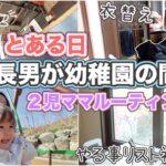 【2児ママルーティン】息子が幼稚園に行っている間【国際結婚】 海外生活 ゆるvlog