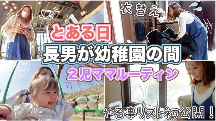 【2児ママルーティン】息子が幼稚園に行っている間【国際結婚】 海外生活|ゆるvlog