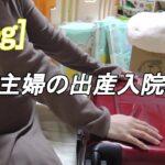 [vlog]節約主婦の出産入院準備
