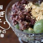【料理vlog】白玉団子の粉で簡単よもぎ団子の作り方/レシピ/和のおやつ