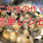 たこわさ作り方(簡単レシピ)タコ料理vol. 1