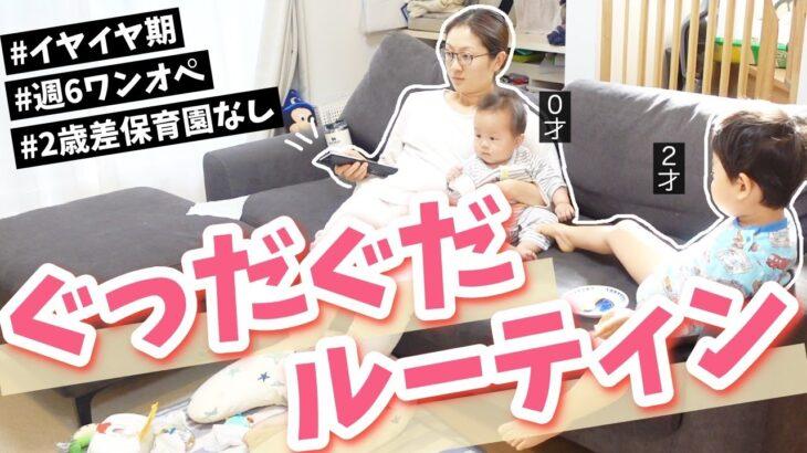 【モーニングルーティン】生後0歳9ヶ月赤ちゃん・2歳イヤイヤ期と過ごすやる気が無い主婦のとある1日の朝。【2歳差2人育児】【自宅保育】