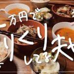 ♯1 月2万円でやりくりしてる夫婦の日々の食事(1〜5日目)