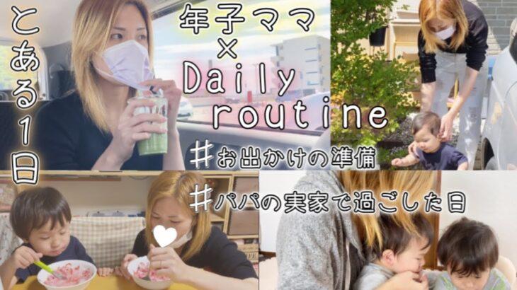 【年子ママの1日】パパの実家で過ごした日 お出かけまでの家事/育児 2歳9ヶ月/1歳5ヶ月 年子ママのルーティン 育児blog  Mom's daily routine