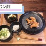 おうちランチ❣️和食レシピ。手羽先レシピ。簡単料理【料理を始める方🔰】超簡単定食!10分で誰でも作れます。味付けはポン酢のみ。