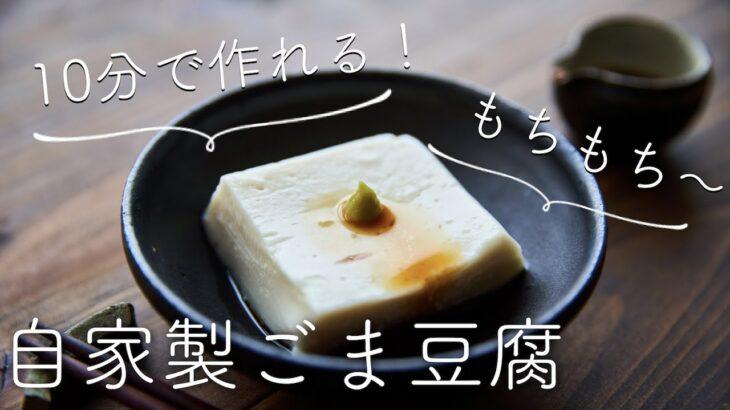 【もちもち偏愛】10分で作れる!もちもち自家製ごま豆腐のレシピ・作り方