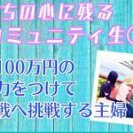 【女性起業/在宅ワーク/主婦】物販で月収100万円稼ぐ力をつけ→夢への挑戦
