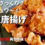 【100万回再生人気レシピ】何個でも食べられる!軽やか&ジューシー!王道おうち唐揚げの作り方/ Home-style Fried Chicken