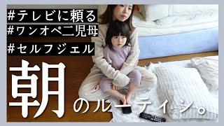 【テレビに頼る朝】テレビ育児。ワンオペ二児ママ。100均でセルフジェル。【主婦ママルーティン】