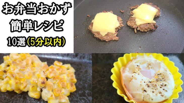 簡単お弁当おかず10選 お役立ちレシピ満載!冷蔵庫にあるものや常備菜で作る 5分以内にできる脱マンネリな時短おかずの作り方