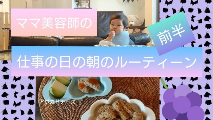 【ワーママ】出勤前のルーティン前編~1歳1ヶ月の息子とママ美容師~