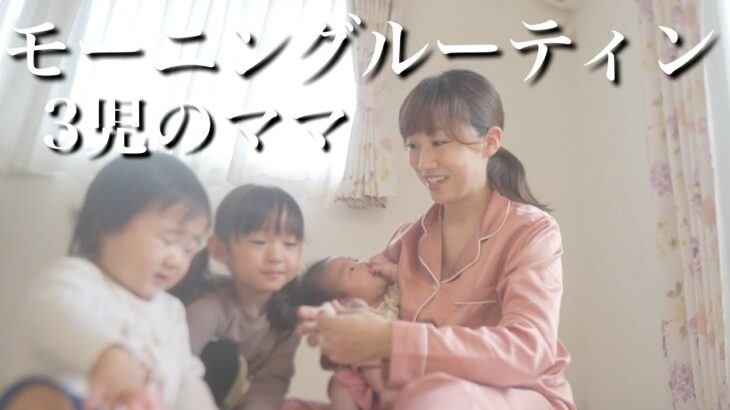 【生後1ヶ月&1.3歳児】3児のママと娘たちの平日のモーニングルーティン【年子姉妹】