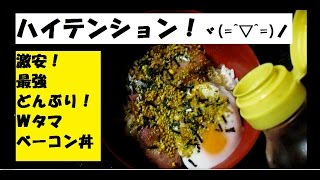 料理 作り方 簡単150円で作れる最強どんぶり レシピ!