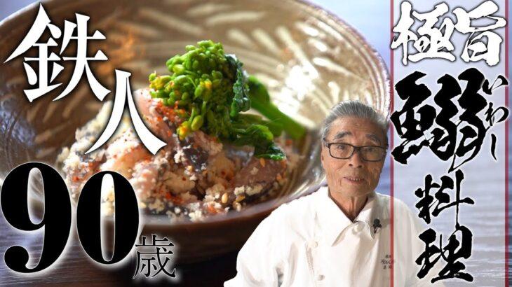 【超簡単いわしのさばき方】鰯のぬた&いわしの卯の花和え、道場六三郎の家庭料理レシピ#17