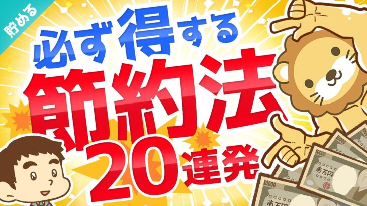 第18回 【誰でもできる】やれば必ず得する小さな節約法20連発【最大で年間約50万円の節約】【貯める編】