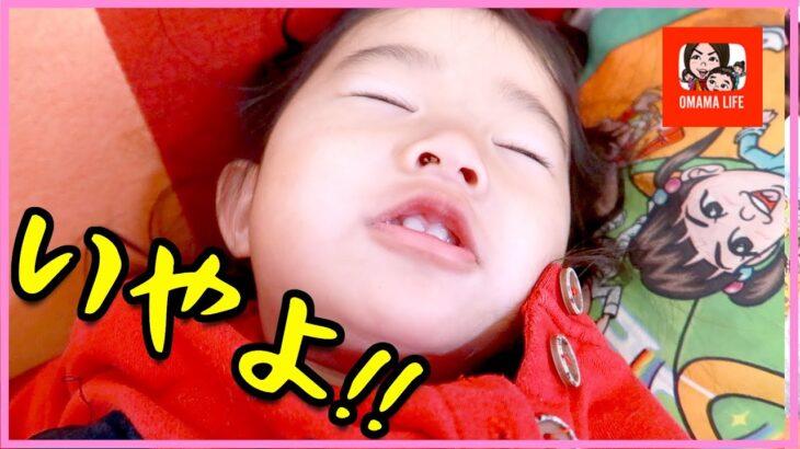 【イヤイヤ期】2歳児娘のモーニングルーティン【育児日記】