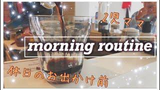 【2児ママ】お出かけ前のモーニングルーティン【休日】